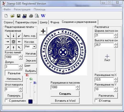 Как сделать треугольную печать в программе stamp 0.85